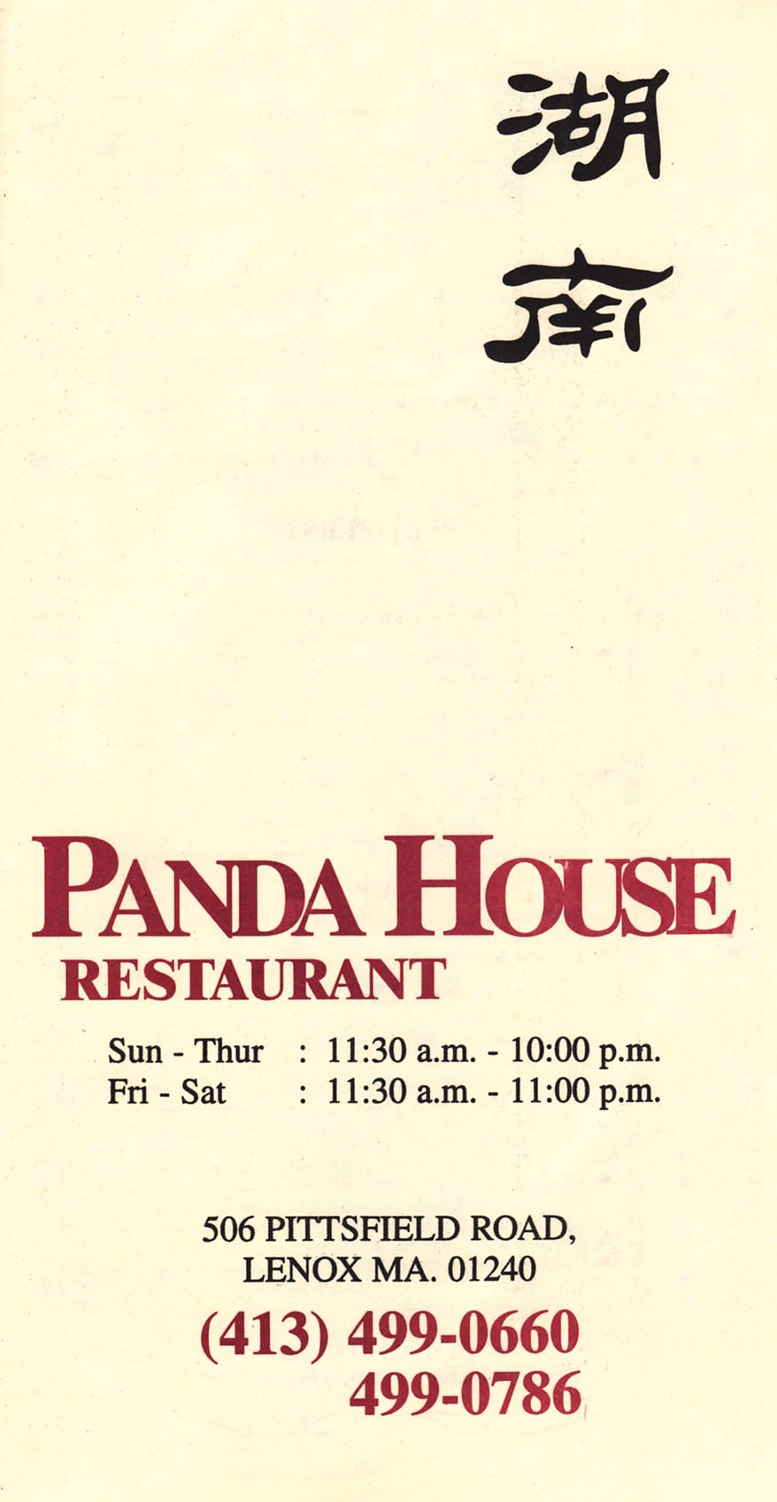 IMAGE at Panda House Chinese Restaurant